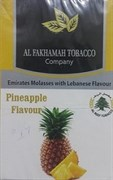 Табак Al Fakhamah Pineapple (Ананас) 50 грамм